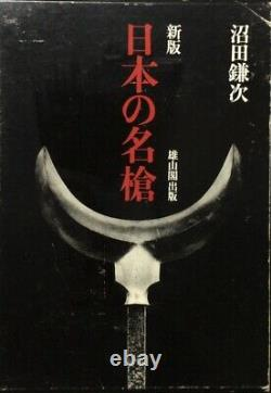 Japanese Samurai Sword Book Fine Yari Spears of Japan weapon arms soldier YZ