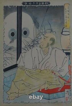 Très Beau Bloc De Bois Japonais De Samurai Sitting Encadré